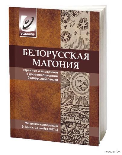 Белорусская Магония: странное и загадочное в дореволюционной белорусской печати