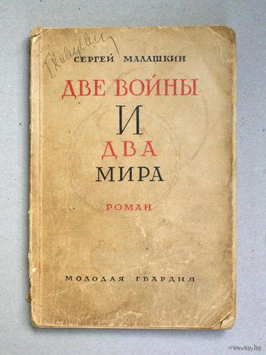 """Малашкин Сергей. """"Две войны и два мира"""" (Роман) 1927г."""