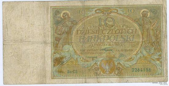 Польша 10 злотых 1926 г. Редкий год!