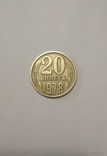 СССР / 20 копеек / 1978 год