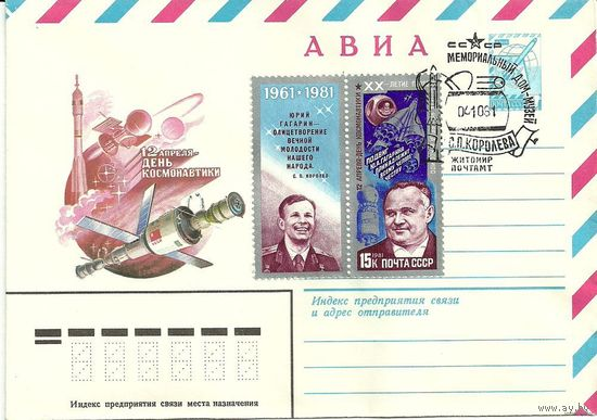 СГ Мемориальный дом-музей С.П.Королева 04.10.1981г. Житомир почтамт