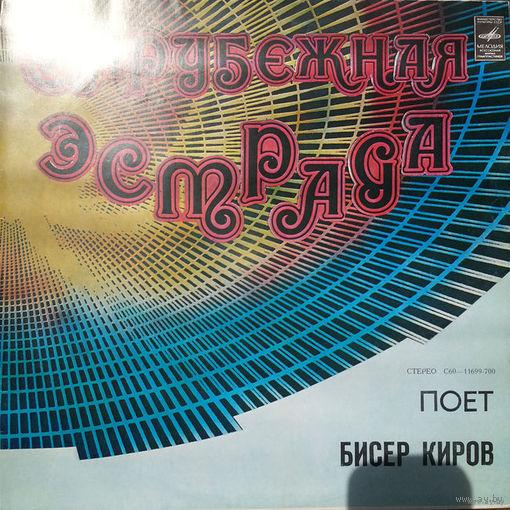 LP Biser KIROV - Поет Бисер КИРОВ (1979)