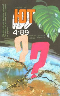 "Журнал ""Юный техник"", 1989, #4"
