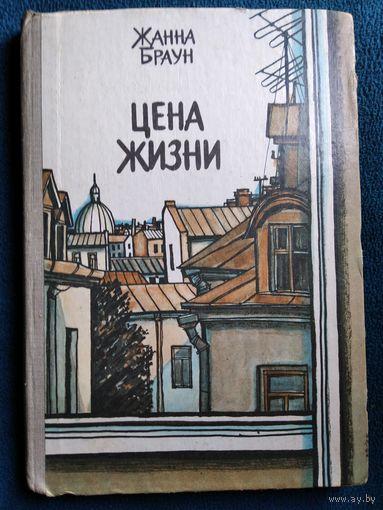Жанна Браун. Цена жизни // Иллюстратор: А. Андреев