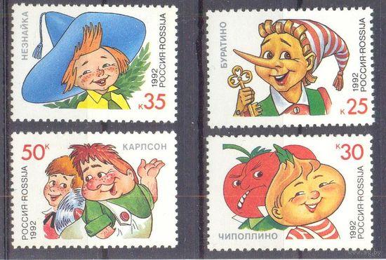 Россия 1992 литературные герои Буратино Карлсон Незнайка Чиполлино