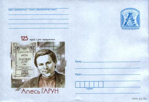 БЕЛАРУСЬ 2012 конверт цена за 1 шт можно выборочно