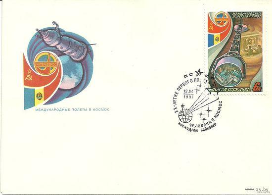 СГ 20 летие первого полета человека в космос 12.04.1981г. Космодром Байконур_1
