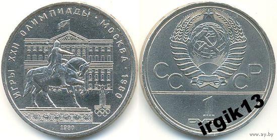 1 рубль 1980 года Памятник Юрию Долгорукому