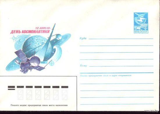 1985 год ХМК День космонавтики