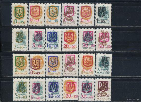 ПРОВИЗОРИИ 1992-1995 Украина Киев Львов Чернигов Надп (2 скана)**