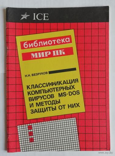 Квалификация компьютерных вирусов MS-DOS и методы защиты от них. Безруков Н.Н.