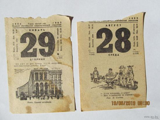 Листки календаря 1963 года(3шт.)-цена за все