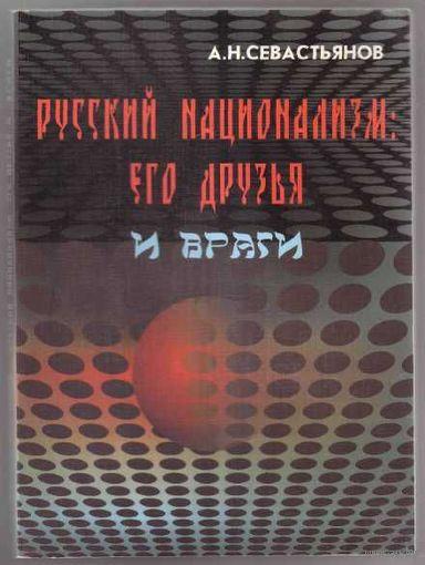 Севастьянов А. Русский национализм: его друзья и враги. 2008г.