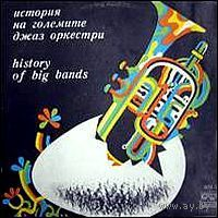 LP VARIOUS ARTISTS - The History Of Big Bands (1976)