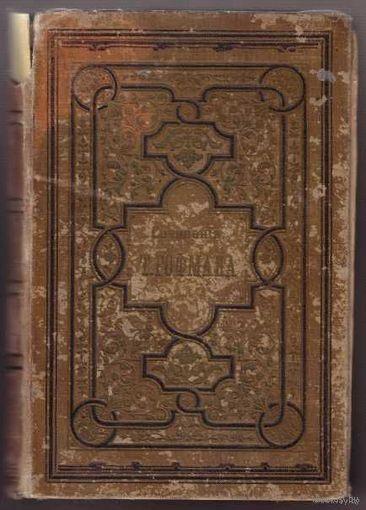Гофман Т. Собрание сочинений. Том 3-4,  Том 5-6.  1896г. Цена за 2 книги!