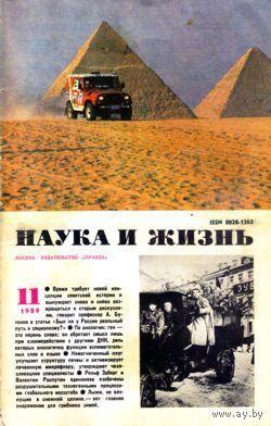 """Журнал """"Наука и жизнь"""", 1989, #11"""