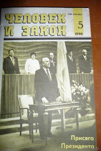 """Журнал """"Человек и закон"""", 1990 г., выпуск 5."""