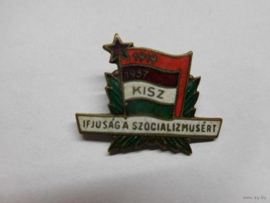 """Знак Венгрия """" KISZ 1919-1957 гг. IFJUSAG A SZOCIALIZMUSERT"""
