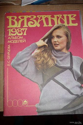 """Журнал """"Вязанье"""" 1987 г."""