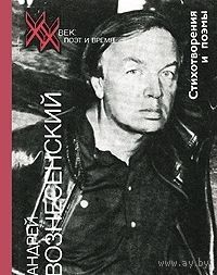 Андрей Вознесенский. Стихотворения и поэмы