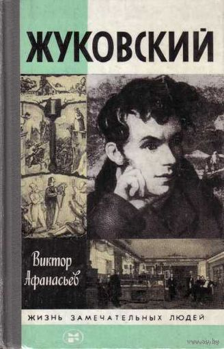 Афанасьев В.  Жуковский. /Серия: ЖЗЛ/ 1986г.
