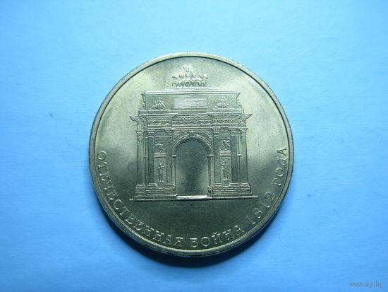 10 рублей Отечественная Война 1812 г. Триумфальная Арка 2012 СПМД