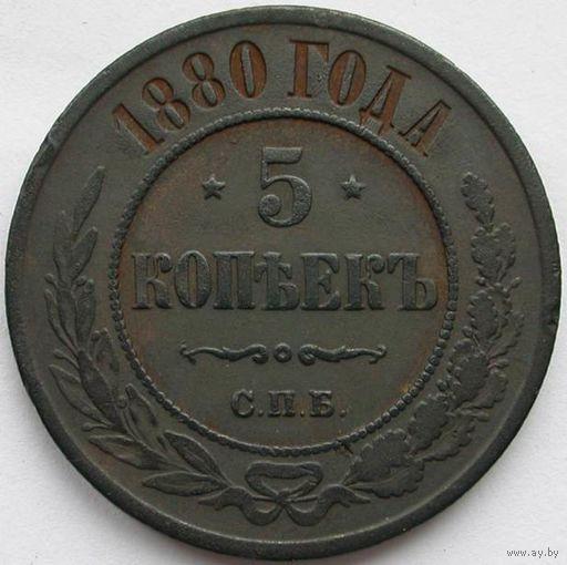 153 5 копеек 1880 года.