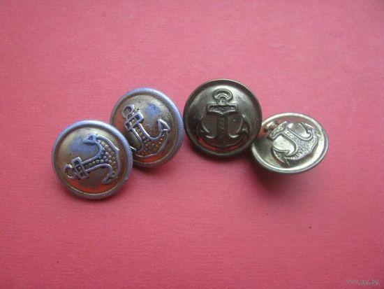 Четыре маленькие форменные пуговицы СССР. Цена за все.