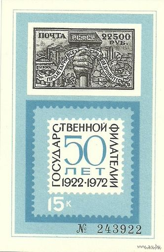50 лет гос. филателии