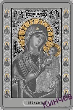 20 рублей 2013 г. Икона Иверская Божья Мать. Сереб