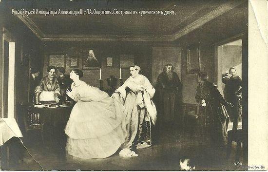 Почтовая карточка до 1917г. - Смотрины в купеческом доме