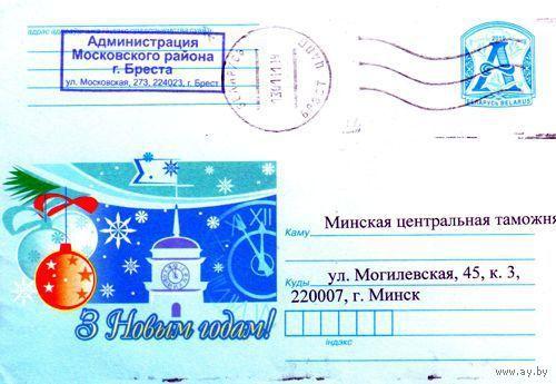 """2010. Конверт, прошедший почту """"З Новым годам!"""""""