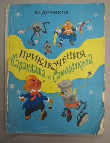 """Ю. Дружков """"Приключения карандаша и самоделкина"""""""