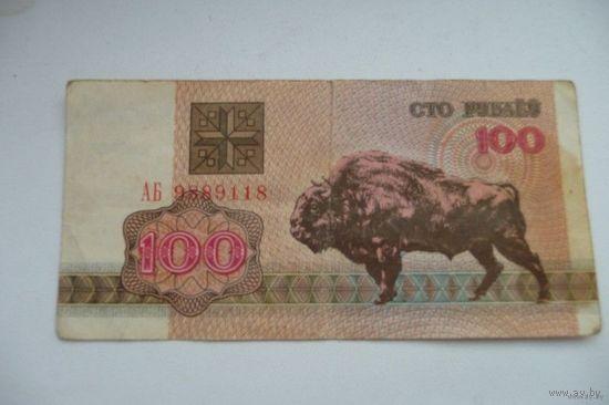 100 белорусских рублей 9889118 (1992 г.)