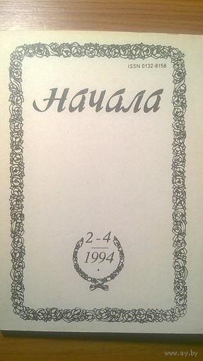 Начала 2-4 1994. Религиозно-философский журнал. В номере: А.Ф. Лосев,Дж. Клайн, С.С. Аверинцев, В.В. Бибихин, В.Л. Махлин, В.В. Бычков, А. Бабурин,