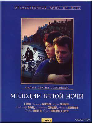Мелодии белой ночи (Юрий Соломин,Комаки Курихара) [1976 г., Драма, DVD5