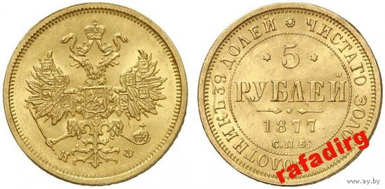 5 рублей 1877 года