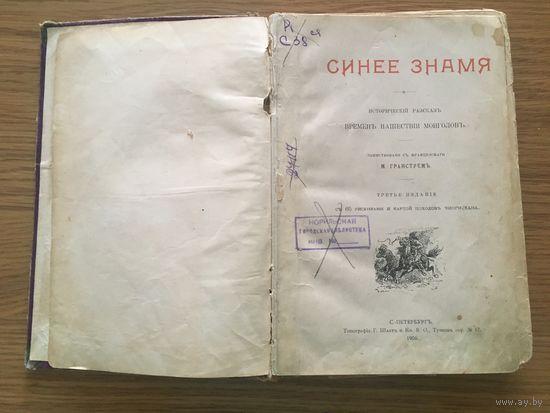 Синее знамя. М. Гранстрем. 1906 г. 65 иллюстраций