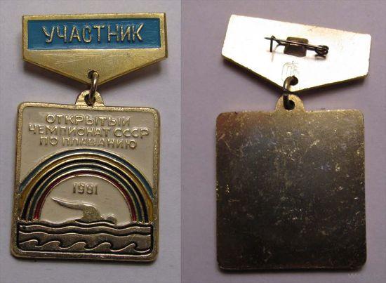 1981 г. Открытый чемпионат по плаванию СССР. Участник.