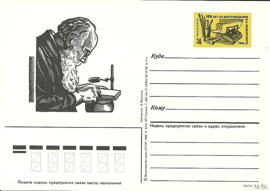 Односторонняя почтовая карточка с ОМ. В.А.Фаворский. 1986 СССР