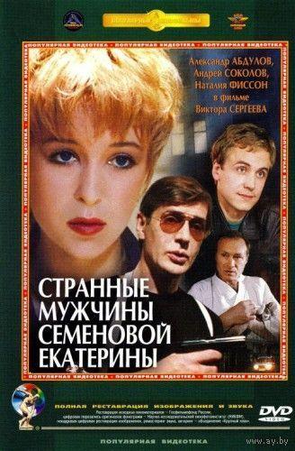 Странные мужчины Семеновой Екатерины (1992) Скриншоты внутри