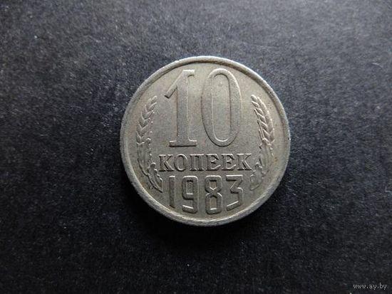 10 копеек 1983 СССР (234)