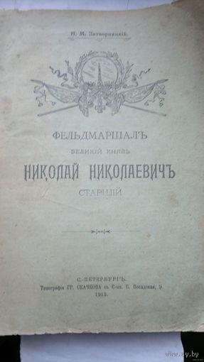 Фельдмаршалъ великий князь николай николаевичъ