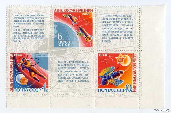1968 День космонавтики сцепка чист.