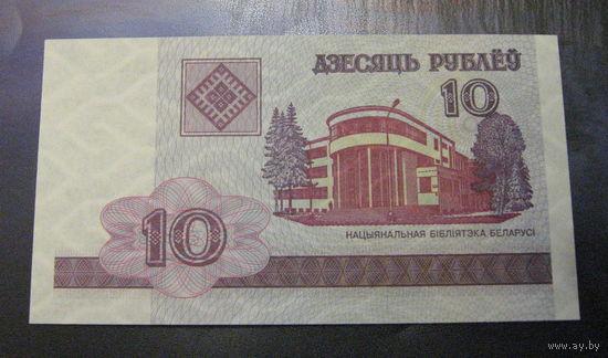 10 рублей ( выпуск 2000 )  UNC, серия ГБ.