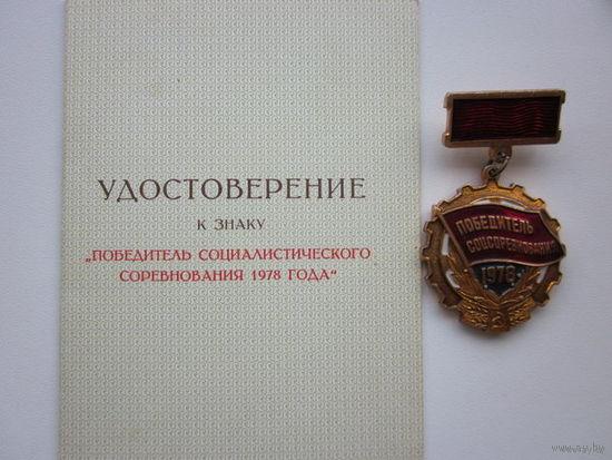 Значок победитель соц соревнования 1978г с доком