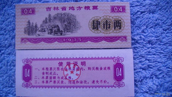 Китай рисовые деньги 0.4 единицы продовольствия 1975г. состояние распродажа
