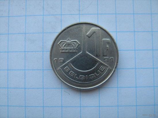 Бельгия 1 франк 1991г.(фр)