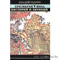 Амадей Тьерри. Ересиархи V века. Несторий и Евтихий. 2006г.