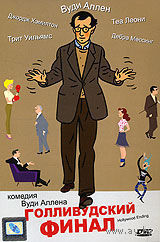 Голливудский финал / Hollywood Ending (Вуди Аллен / Woody Allen) DVD9